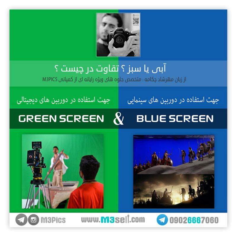 http://m3pics.com/Lut/Green%20Screen%20vs%20Blue%20Screen.jpg